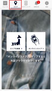 GAPアプリの使い方5