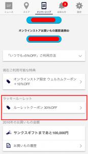 GAPアプリ「ラッキールーレット」4