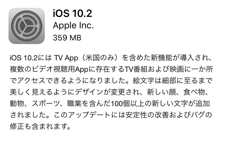 バージョンiOS10.2がリリース!アップデートでスクショ音が無音、カメラのシャッター音は鳴る