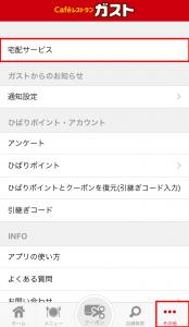 ガストアプリ「その他」
