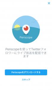 Twitterのライブ配信のやり方2