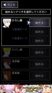 アプリ「青鬼2」の遊び方3