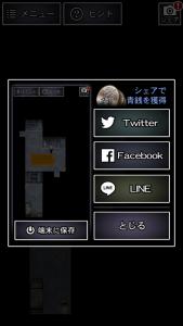 アプリ「青鬼2」の遊び方5