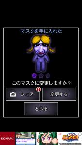 アプリ「青鬼2」の遊び方6