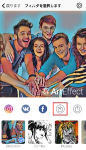 ArtEffectの使い方2
