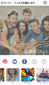 ArtEffectの加工の種類3