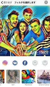 ArtEffectの加工の種類4