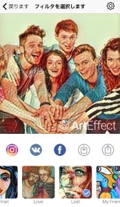 ArtEffectの加工の種類6