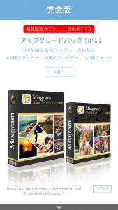 Mixgramの広告を消す方法2