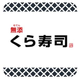 くら寿司のアプリの使い方!スマホで予約やお持ち帰りメニュー、店舗検索もできる!