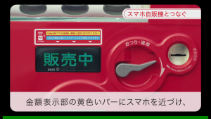 Coke ONアプリの使い方4
