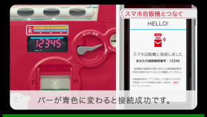 Coke ONアプリの使い方5