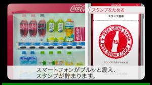 Coke ONアプリの使い方6