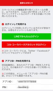 Coke ONアプリの使い方2