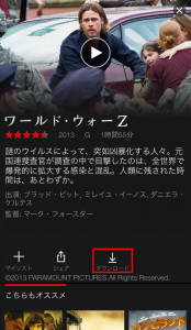 Netflixの動画をダウンロードする方法