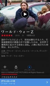 Netflixの動画をダウンロードする方法2