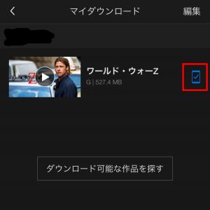 Netflixの動画をダウンロードする方法4