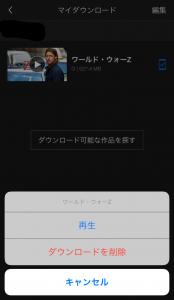 Netflixの動画をダウンロードする方法5