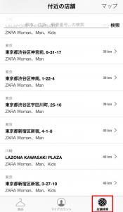 ZARAの店舗検索