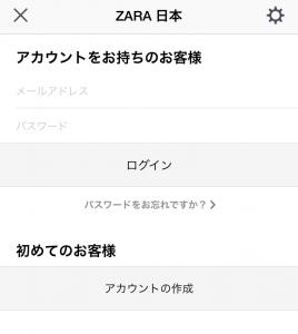 ZARAアプリの使い方