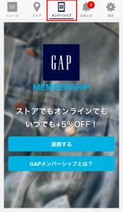 GAPアプリの使い方