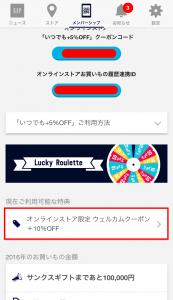 GAPアプリ「ルーレットクーポン」