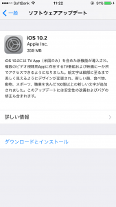 バージョンiOS10.2の内容