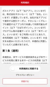 「ガスト」アプリの使い方2