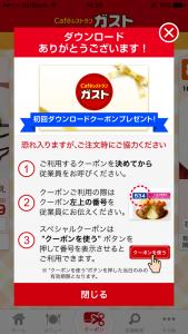 「ガスト」アプリの使い方3