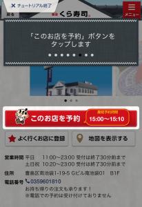 くら寿司アプリの使い方5