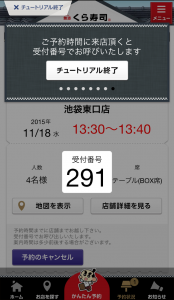 くら寿司アプリの使い方6