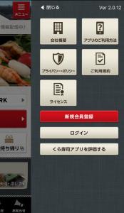 くら寿司アプリの使い方