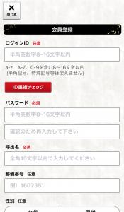くら寿司アプリの使い方2