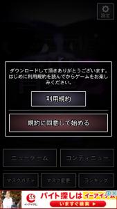 アプリ「青鬼2」の遊び方