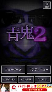 アプリ「青鬼2」の遊び方2