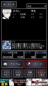 アプリ「青鬼2」の遊び方4