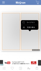 Mixgram写真の加工4