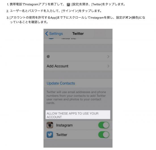 インスタグラムとTwitterアカウントの連携を検証