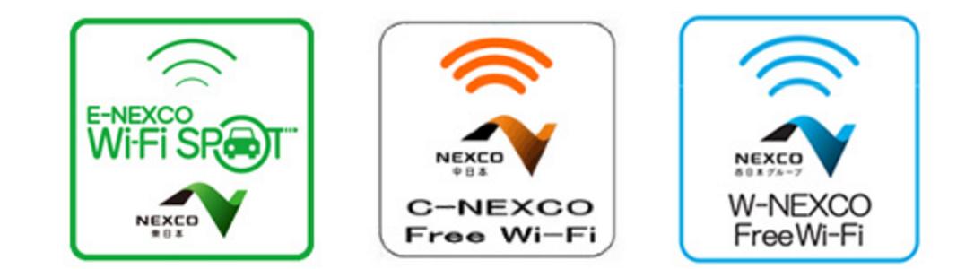3月からサービスエリアやパーキングエリアで使える無料Wi-Fiが使いやすくなる!