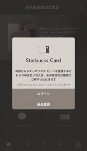 スタバのアプリの使い方2