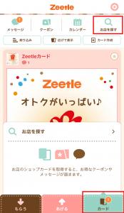 アプリZeetle(ジートル)の使い方2