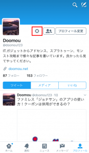 Twitterの文字サイズを変更する方法