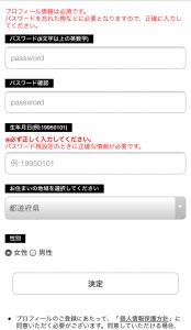 ピクトリンクの使い方・会員登録の仕方4