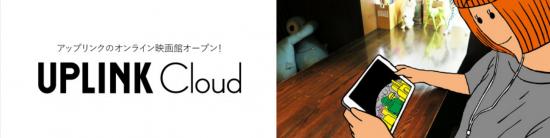 映画を自宅で観れる「UPLINK Cloud」