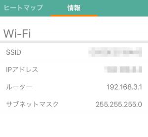 Wi-Fiミレルの使い方4