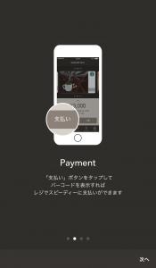 スタバのアプリの使い方3