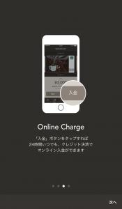 スタバのアプリの使い方4