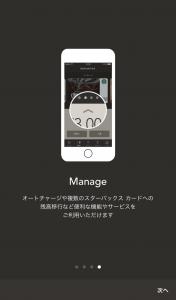 スタバのアプリの使い方5