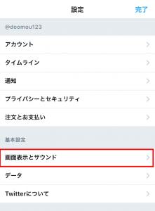 Twitterの文字サイズを変更する方法3