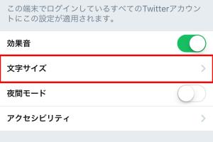 Twitterの文字サイズを変更する方法4